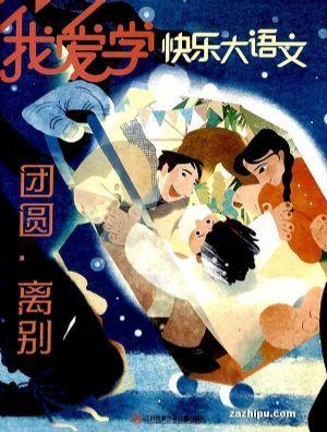 快乐语文与数学(中高年级版)(1季度共3期)(杂志订阅)