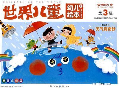 世界儿童幼儿绘本(1年共24期)(杂志订阅)