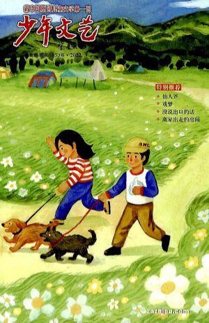 少年文艺(上海)(1季度共3期)(杂志订阅)