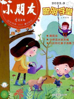 小朋友聪明学堂(1季度共3期)(杂志订阅)