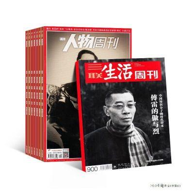 三联生活周刊+南方人物周刊(杂志订阅)(期期包邮每月快递4次)