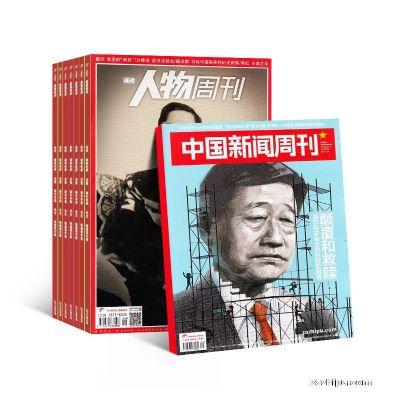 中国新闻周刊+南方人物周刊(1年共40期)(杂志订阅)(期期包邮每月快递4次)