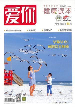 《爱你》(健康读本)(1年共12期)(杂志订阅)