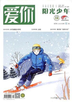 《爱你》(阳光少年)(1年共12期)(杂志订阅)