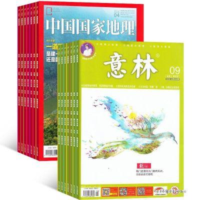 中國國家地理(1年共12期)+意林(1年共24期) (組合訂閱)(雜志訂閱)