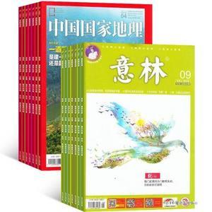 中国国家地理(1年共12期)+意林(1年共24期) (组合订阅)(杂志订阅)