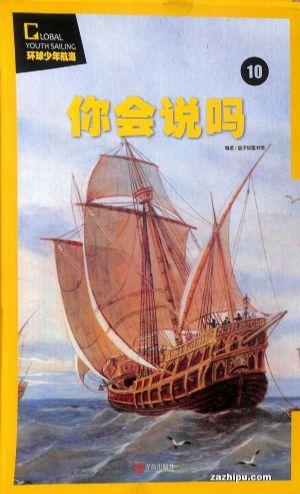 环球少年航海模型版(1年共12期)(杂志订阅)