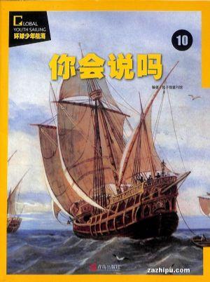 环球少年航海普通版