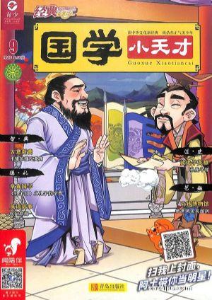 国学小天才(原经典故事汇)(1季度共3期)(杂志订阅)