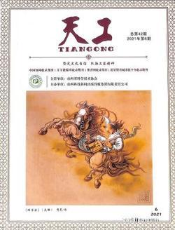 天工(1年共6期)(大发快3官方网订阅)