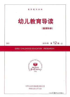 幼儿教育导读教育科学版(1年共12期)(杂志订阅)