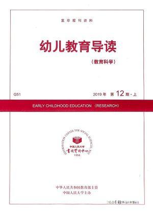 幼儿教育导读教育科学版(半年共6期)(杂志订阅)
