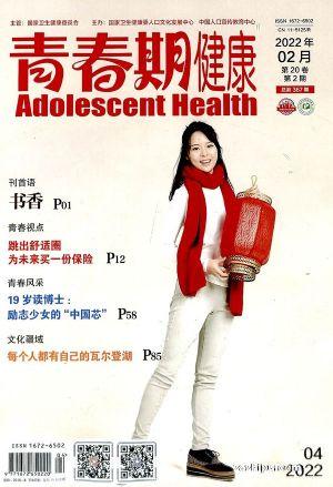 青春期健康家庭文化(1季度共3期)(杂志订阅)