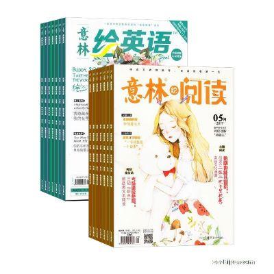 意林绘阅读(1年共12期)+意林绘英语(1年共12期)两刊组合订阅(杂志订阅)