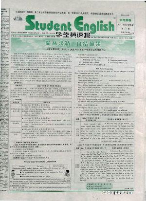 (京教版)学生英语报中考(1年共52期)(杂志订阅)