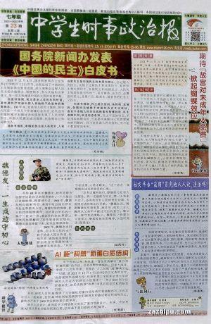 中学生时事政治报七年级(1年共48期)(杂志订阅)