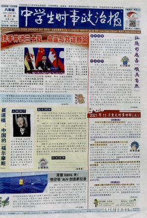 中学生时事政治报八年级(1年共48期)(杂志订阅)