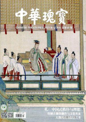 中华瑰宝(1年共12期)(杂志订阅)
