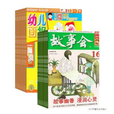 故事会(1年共24期)+幼儿画报(双月刊)(1年共6期)两刊组合订阅(杂志订阅)