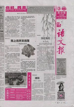 语文报七年级人教版4版(1年共48期)杂志订阅