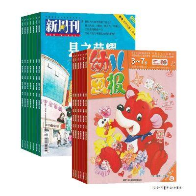 新周刊+幼儿画报(双月刊)两刊组合订阅(1年共24期)(杂志订阅)
