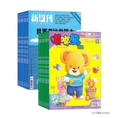 新周刊+嘟嘟熊画报(双月刊)两刊组合(1年共24期)(杂志订阅)