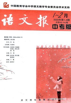 语文报中考版合订本(1年共12期)杂志订阅