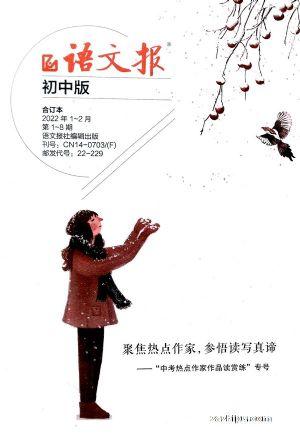 语文报初中版合订本(1年共12期)杂志订阅