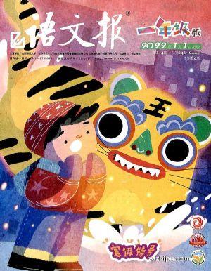 语文报低幼版一年级(1年共24期)杂志订阅