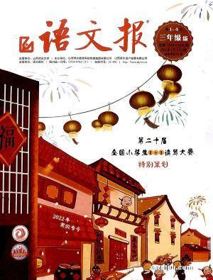 语文报小学版三年级人教4版(1年共24期)杂志订阅
