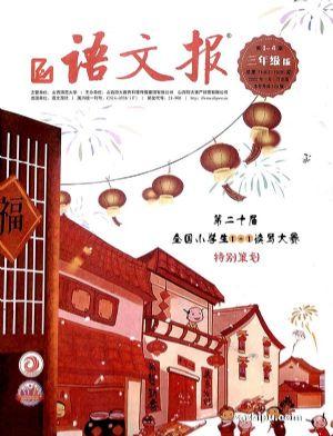 语文报小学版三年级人教8版(1年共24期)杂志订阅