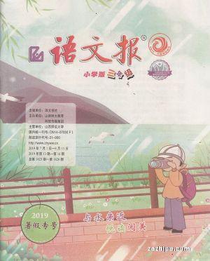 语文报小学版三年级通用8版(1年共24期)杂志订阅