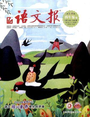 语文报小学版四年级大版(1年共24期)杂志订阅