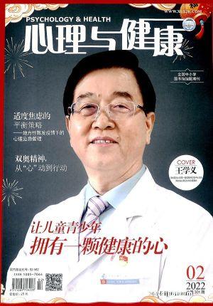 心理与健康(1季度共3期)(杂志订阅)