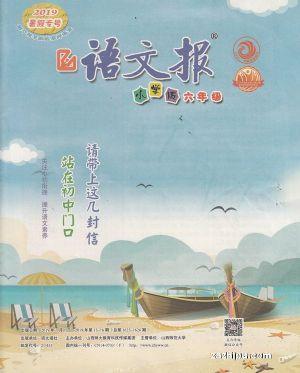 语文报小学版六年级通用8版(1年共24期)杂志订阅