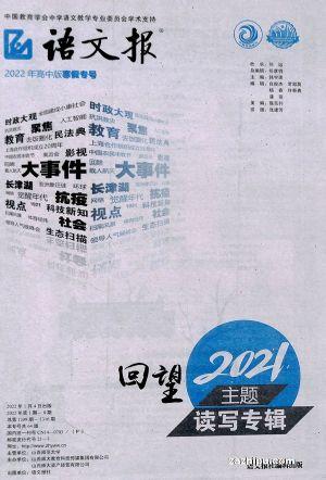 语文报高中版(1年共48期)杂志订阅