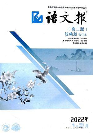 语文报高中版合订本(1年共12期)杂志订阅