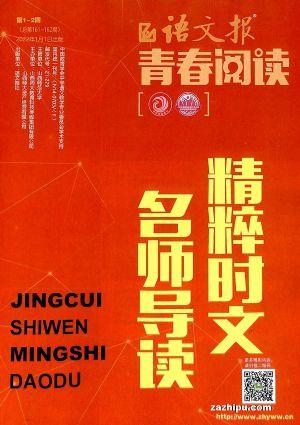 语文报青春阅读版(1年共12期)杂志订阅