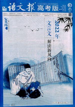 语文报高考版全国新课标专版(1年共48期)杂志订阅