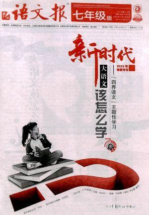 语文报七年级人教版(1年共48期)杂志订阅