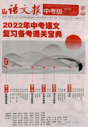 语文报中考版(1年共48期)杂志订阅