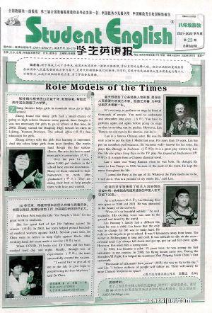 (京教版)学生英语报八年级(半年共26期)(杂志订阅)