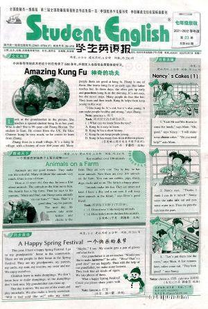 (京教版)学生英语报七年级(半年共26期)(杂志订阅)