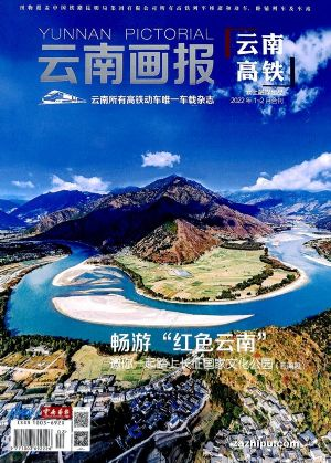 云南画报人文旅游(1季度共3期)(杂志订阅)