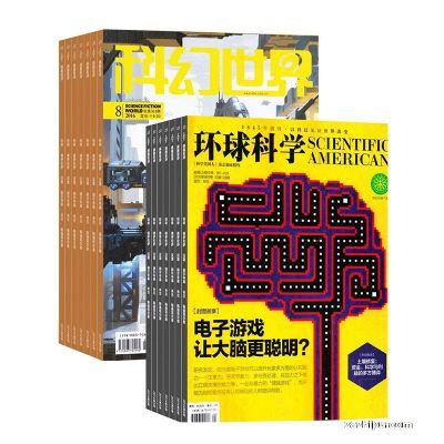 环球科学(1年共12期)+科幻世界(1年共12期)两刊组合订阅(杂志订阅)