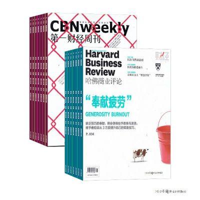 HBRC 哈佛商业评论 中文版(1年共12期)+第一财经(1年共12期)两刊组合订阅(杂志订阅)