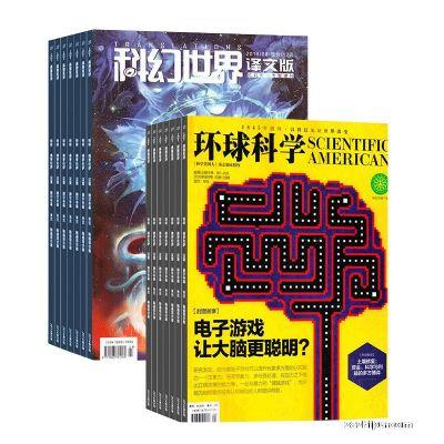 环球科学(1年共12期)+科幻世界译文版(1年共12期)两刊组合订阅(杂志订阅)
