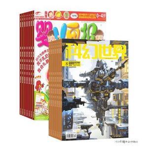 婴儿画报(双月刊)(1年共6期)+科幻世界(1年共12期)(杂志订阅)