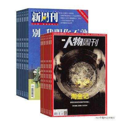 新周刊(1年共24期)+南方人物周刊(1年共40期)两刊组合订阅(杂志订阅)