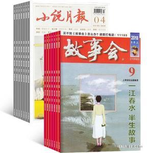 小说月报(1年共12期)+故事会(1年共24期)(杂志订阅)